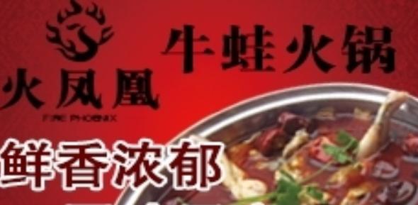 火凤凰牛蛙火锅加盟