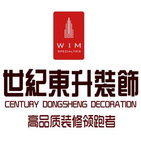 世纪东升装饰设计招商