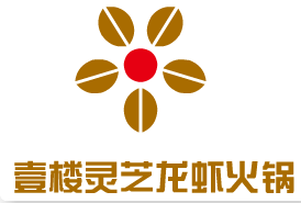 壹樓靈芝龍蝦火鍋招商加盟