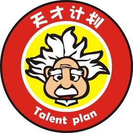 天(tian)才計劃招(zhao)商(shang)