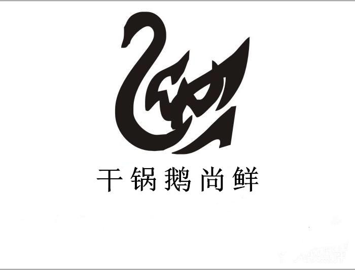 干锅鹅尚鲜加盟