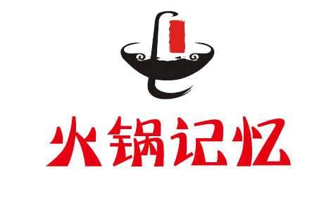 火锅记忆市井火锅招商加盟