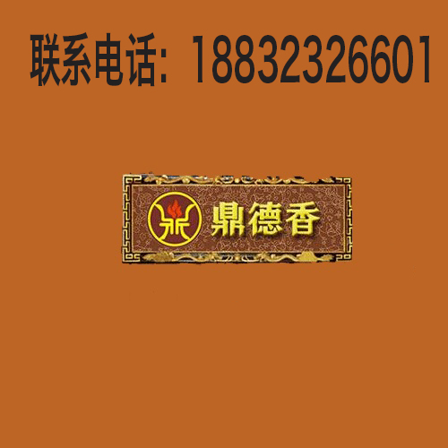 鼎德香自助小火锅招商加盟