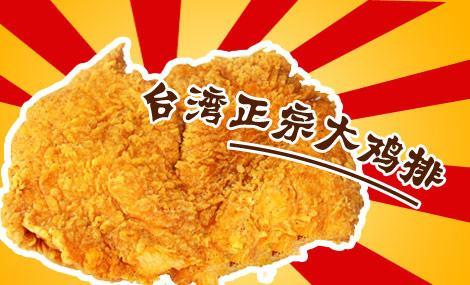 台湾大鸡排餐饮招商