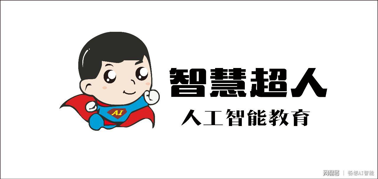智慧超人k12招商加盟