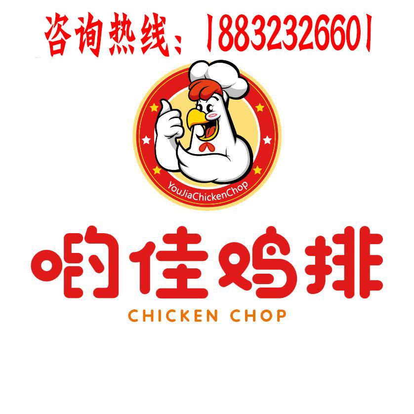 呦佳鸡排招商加盟