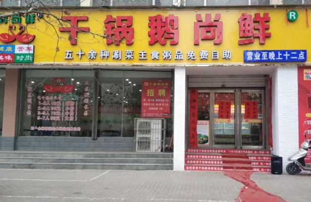 干锅鹅尚鲜招商加盟