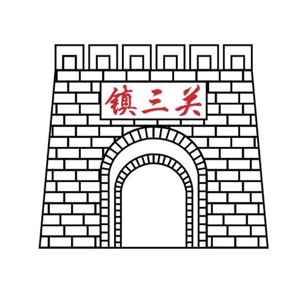 鎮三關火鍋招商加盟