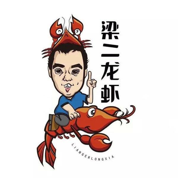梁二龙虾招商加盟