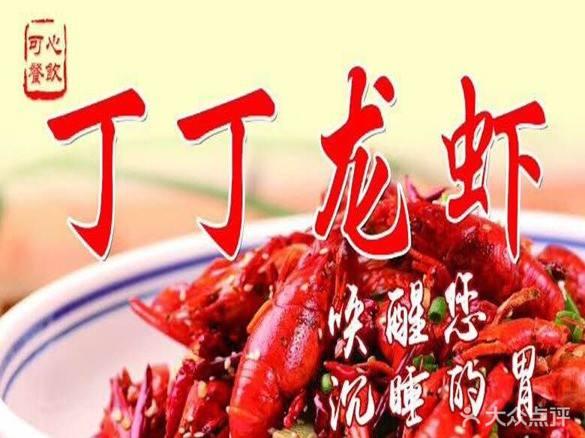 丁丁龙虾招商加盟