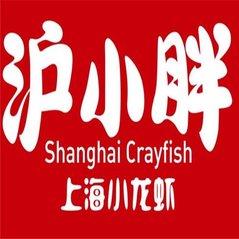 沪小胖龙虾招商加盟