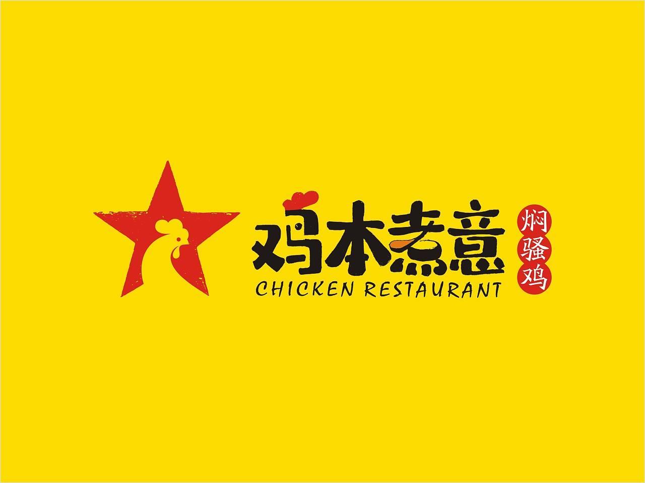 鸡本煮意招商加盟