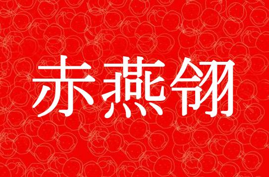 赤燕翎精品燕窝招商
