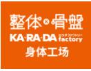 KARADA身体工场日式整骨新濠天地棋牌