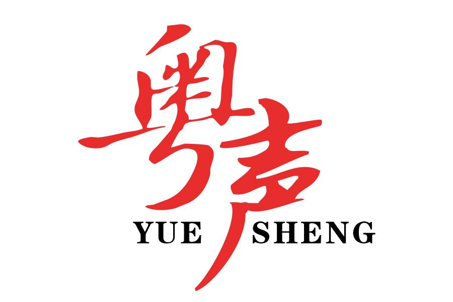 粵聲(sheng)汽車音(yin)響改裝連鎖加yong) width=
