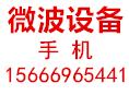 昊达微波干燥设备加盟