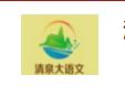 清泉大语文加盟