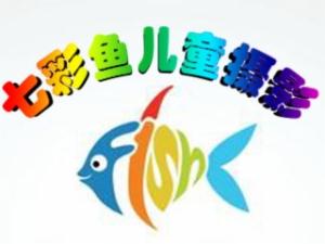 七彩魚兒童攝影加盟