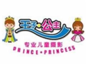 王子公主儿童摄影加盟