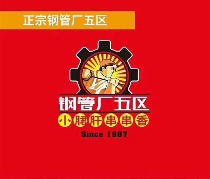小郡肝串串香火锅餐饮加盟