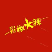 冒椒火辣冷锅串串餐饮加盟