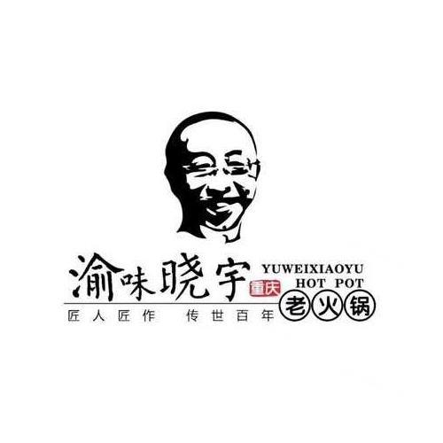 渝味晓宇老火锅餐饮招商