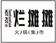 烂摊摊集市火锅餐饮加盟