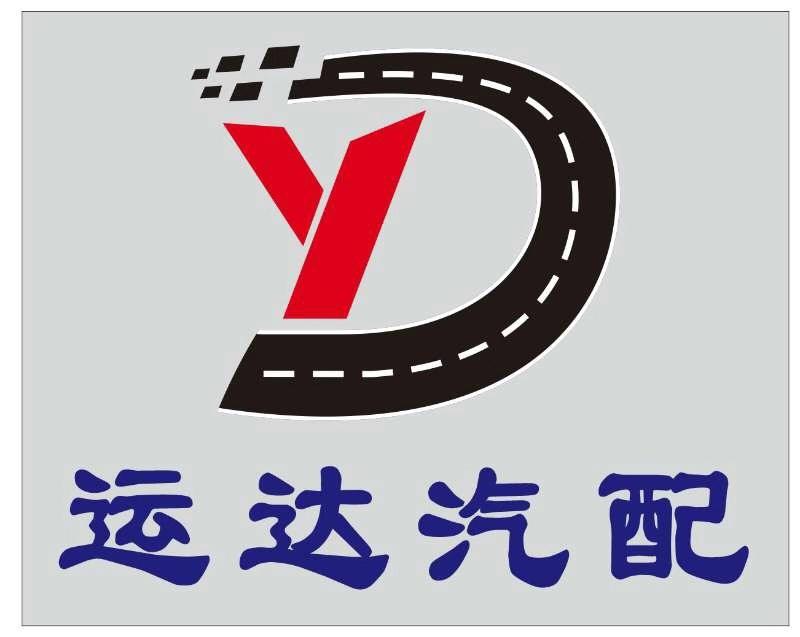 广州运达汽车用品有限公司加盟
