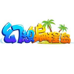 少儿编程招商-幼儿编程招代理-幻想编程岛