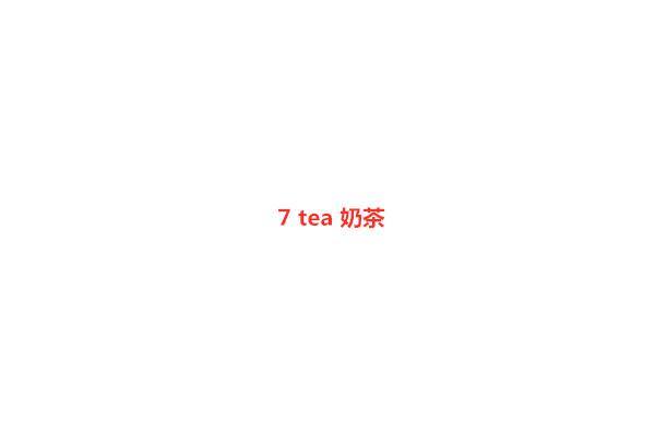 7 tea 奶茶招商加盟