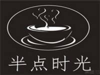 半点时光奶茶加盟