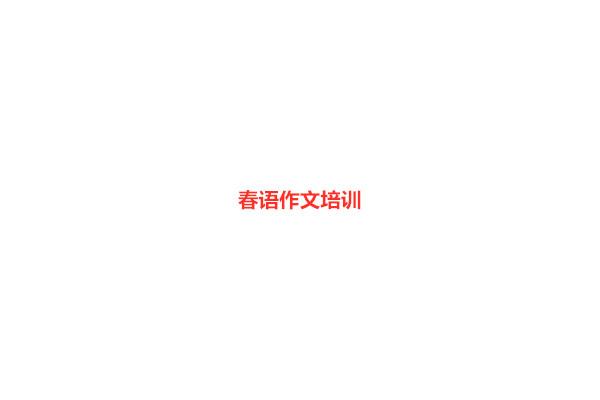 春语作文培训招商加盟