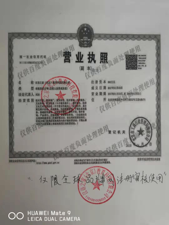 汉语之家教育招商