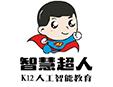 智慧超人AI教育招商加盟
