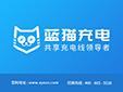 蓝猫扫码充电器代理加盟