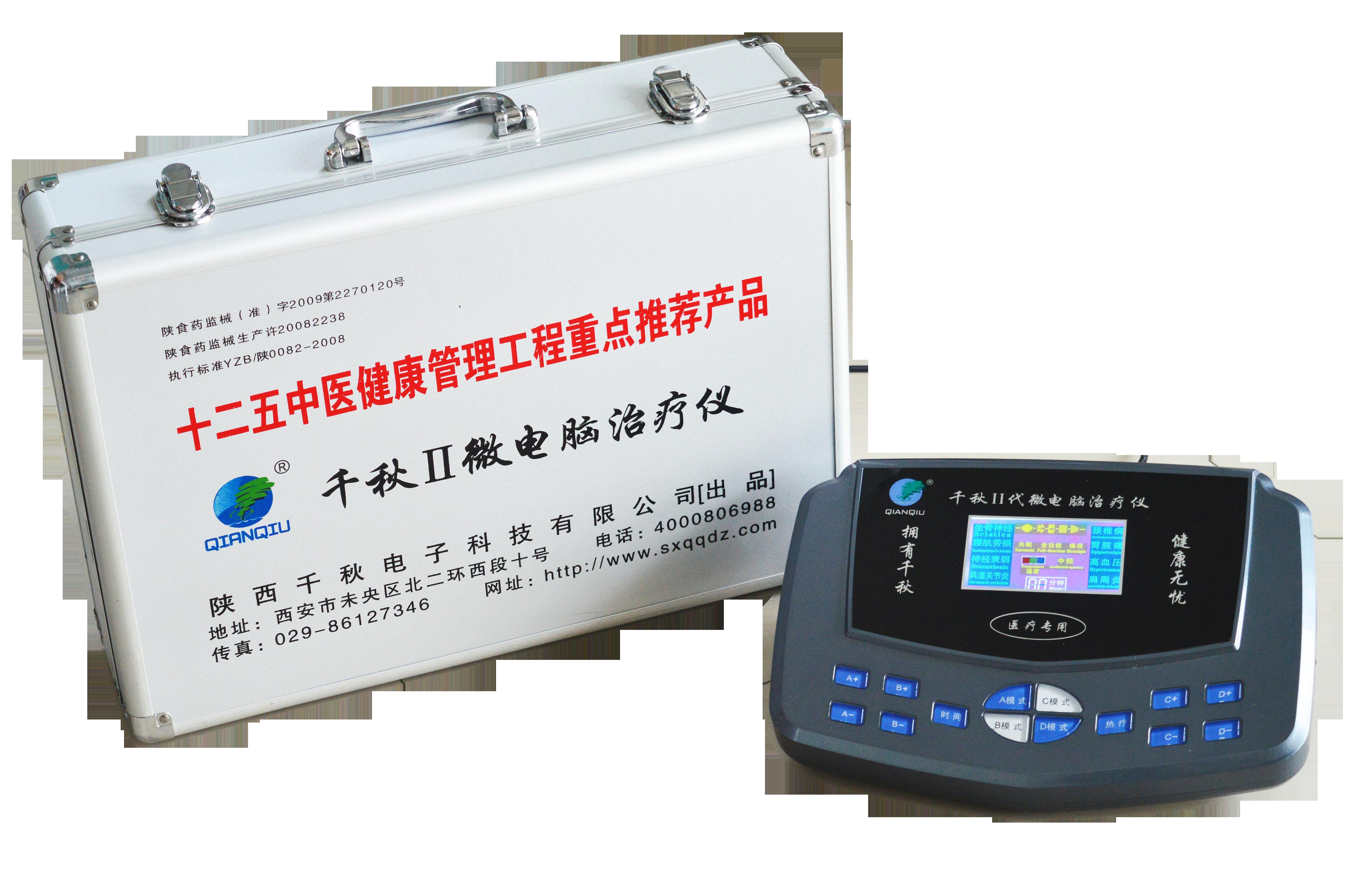 千秋2微电脑治疗仪医疗器械招商