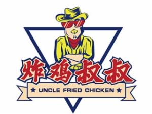 炸鸡叔叔招商加盟