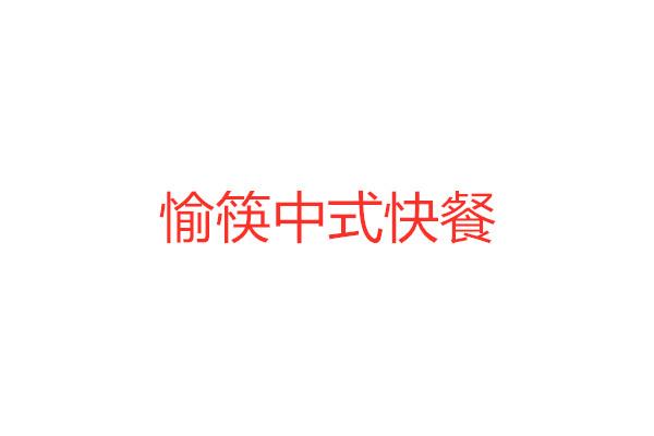 愉筷中式快餐招商加盟