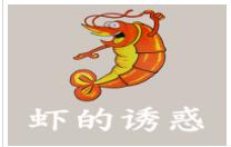 虾的诱惑加盟