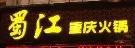 蜀江重庆火锅加盟