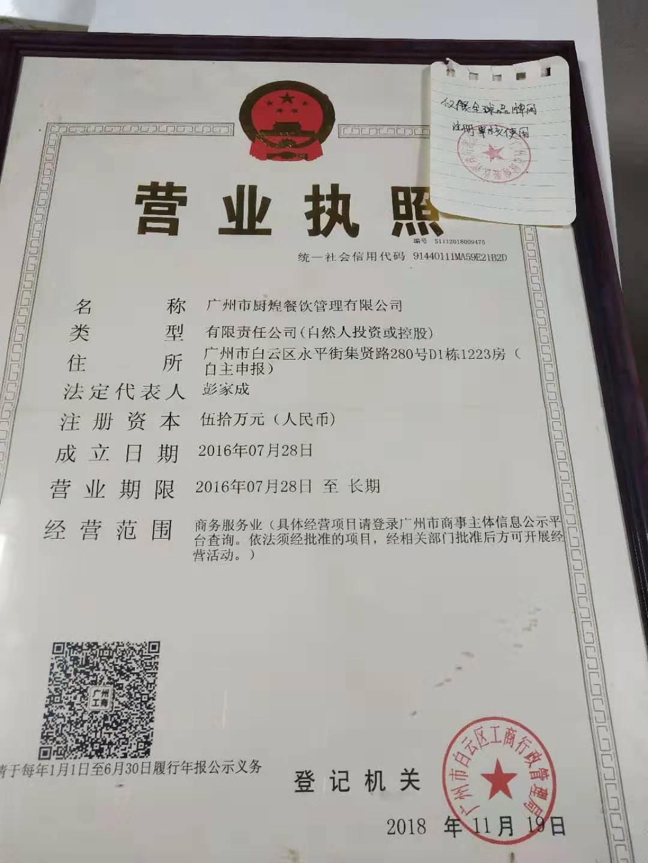 广州厨煌花胶鸡加盟