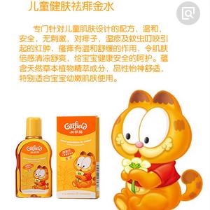 加菲猫母婴用品加盟