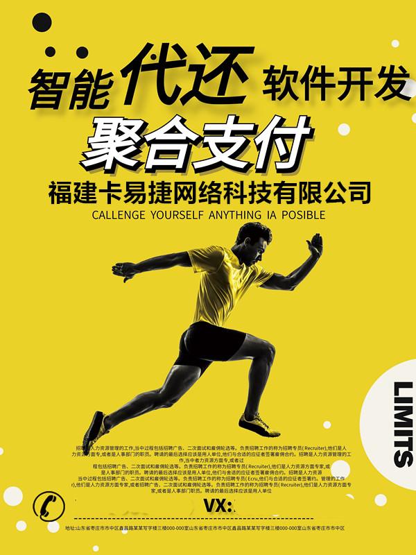 卡易捷(jie)智(zhi)能代還軟件(jian)招商加yong) width=