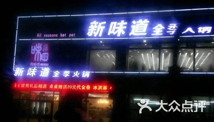 新味道全季火锅店招商加盟
