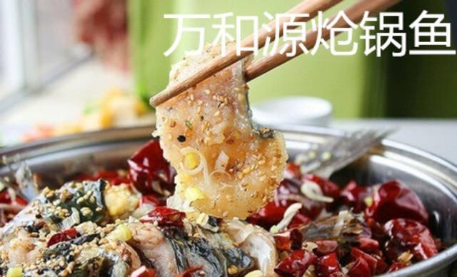 万和源炝锅鱼招商加盟