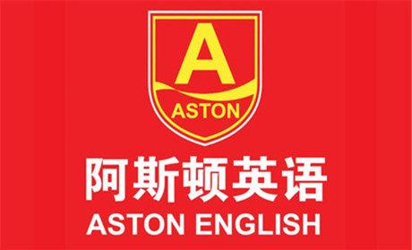 阿斯頓英語招商加盟