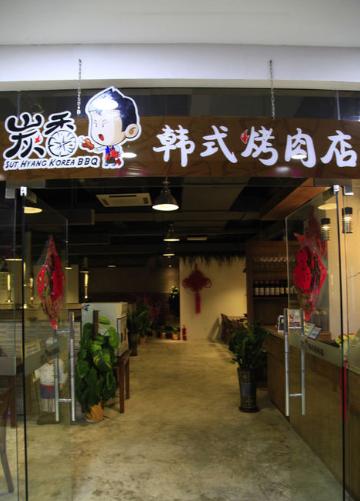 八百里韓式烤肉招商加盟