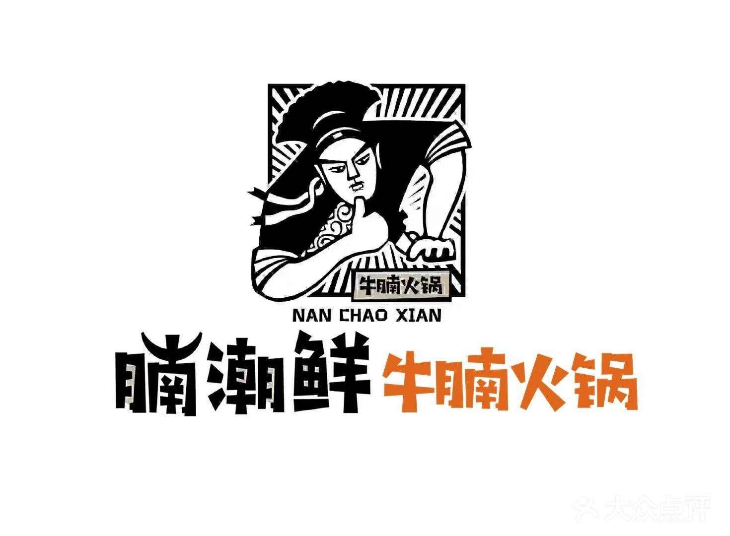 腩潮鲜牛腩火锅招商加盟