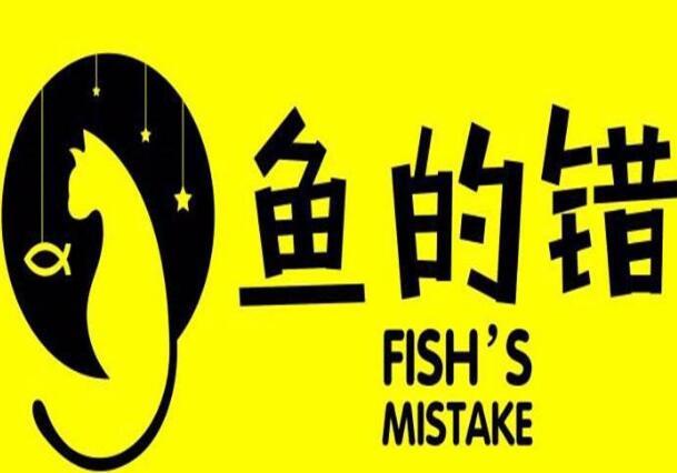 鱼的错酸菜鱼加盟