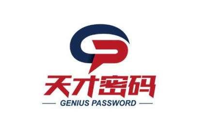天才密码天才密码招商